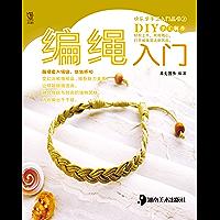 编绳入门 (快乐学手工入门丛书·第2辑)