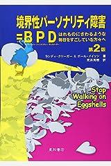 境界性パーソナリティ障害=BPD 第2版 Tankobon Softcover