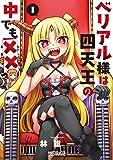 ベリアル様は四天王の中でも×× 1 (MFコミックス アライブシリーズ)