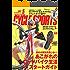 CYCLE SPORTS (サイクルスポーツ) 2017年 5月号 [雑誌]