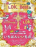 晋遊舎ムック LDK the Best 2019~20