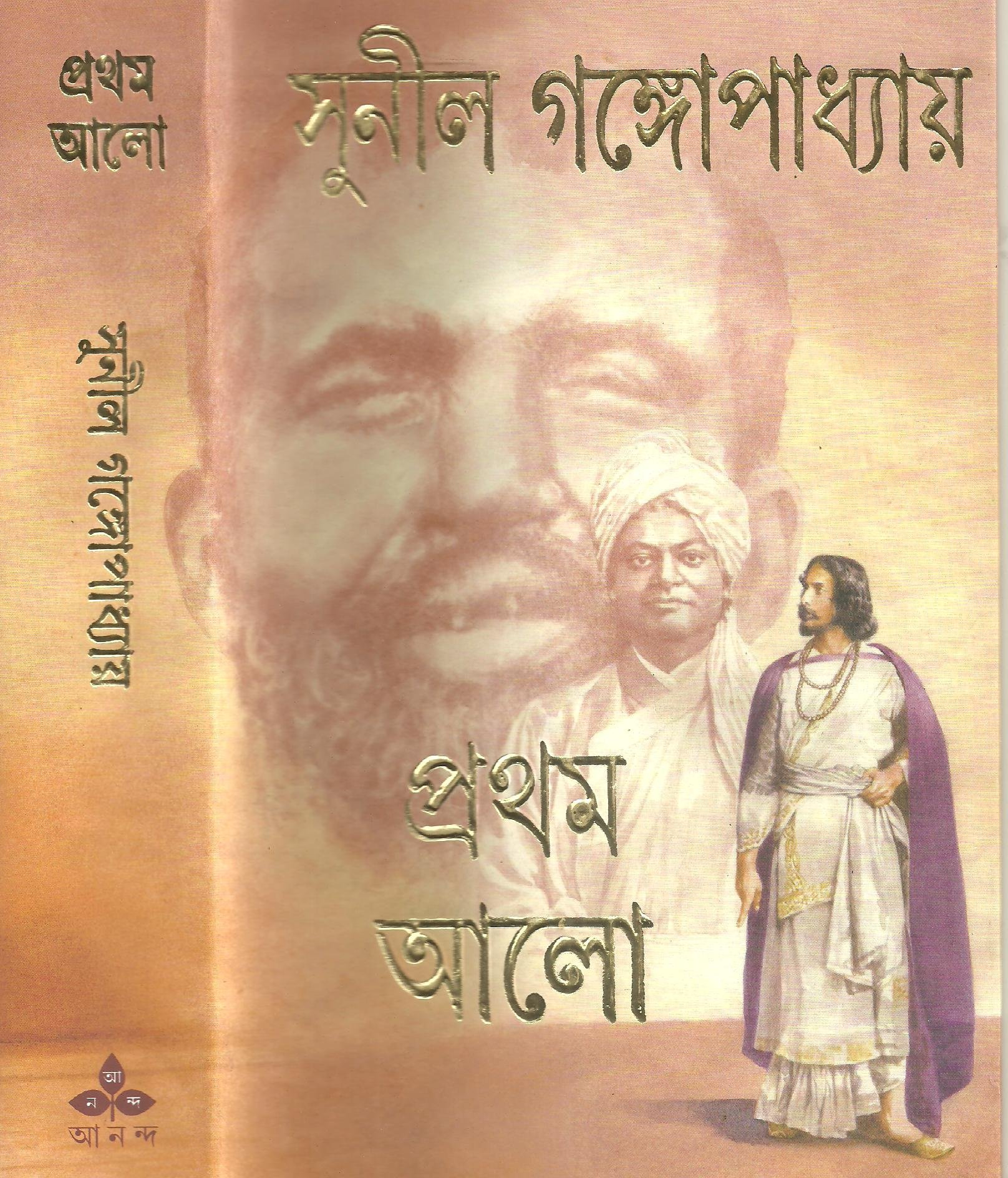 Buy Prothom Alo Book Online at Low Prices in India | Prothom
