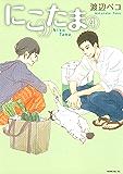 にこたま(4) (モーニングコミックス)