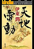 天地雷動 (角川文庫)