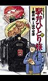 駅弁ひとり旅 : 5 (アクションコミックス)