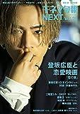 キネマ旬報NEXT Vol.23 (表紙巻頭特集:登坂広臣「雪の華」)No.1799