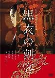 黒衣の刺客 [DVD]