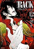 RACK―13係の残酷器械― 12 (MFコミックス ジーンシリーズ)