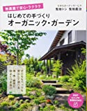 はじめての手づくりオーガニック・ガーデン (PHPビジュアル実用BOOKS)