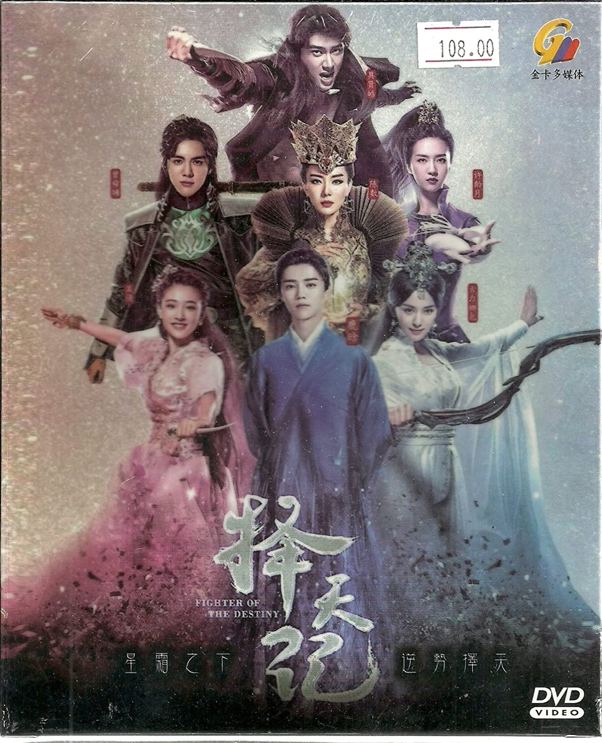 Amazon com: FIGHTER OF THE DESTINY - COMPLETE CHINESE TV SERIES