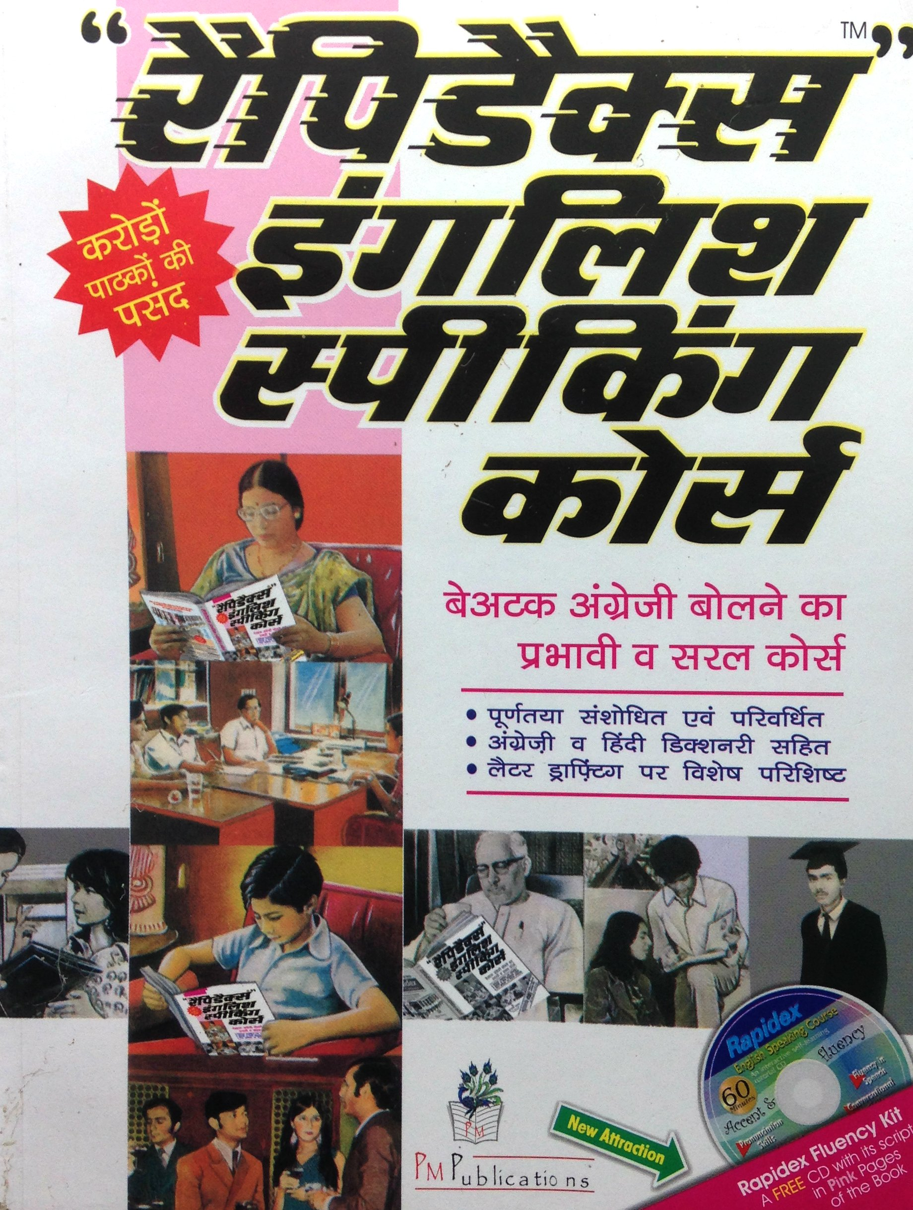 Rapidex English Speaking Course Book Pdf In Gujarati