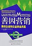 善因营销:推动企业和公益事业共赢