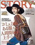 STORY(ストーリィ) 2019年 11月号 [雑誌]