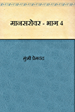 Mansarovar - Part 4  (Hindi)