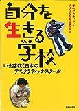 自分を生きる学校―いま芽吹く日本のデモクラティック・スクール