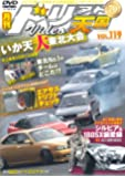 ドリフト天国 DVD Vol.119