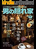 男の隠れ家 2016年 12月号 [雑誌]