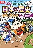 新版 クレヨンしんちゃんのまんが日本の歴史おもしろブック(2) (クレヨンしんちゃんのなんでも百科シリーズ)