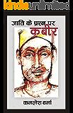 जाति के प्रश्न पर कबीर (Jati ke Prashn par Kabir) (Hindi Edition)