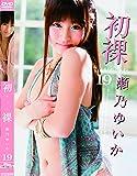 初裸 virgin nude 瀬乃 ゆいか [DVD]