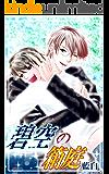 碧空の箱庭: オメガバース (デジタル Indigo Books)
