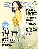 ミセス 2017年 2月号 (雑誌)