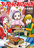 ちぃちゃんのおしながき (14) (バンブーコミックス 4コマセレクション)
