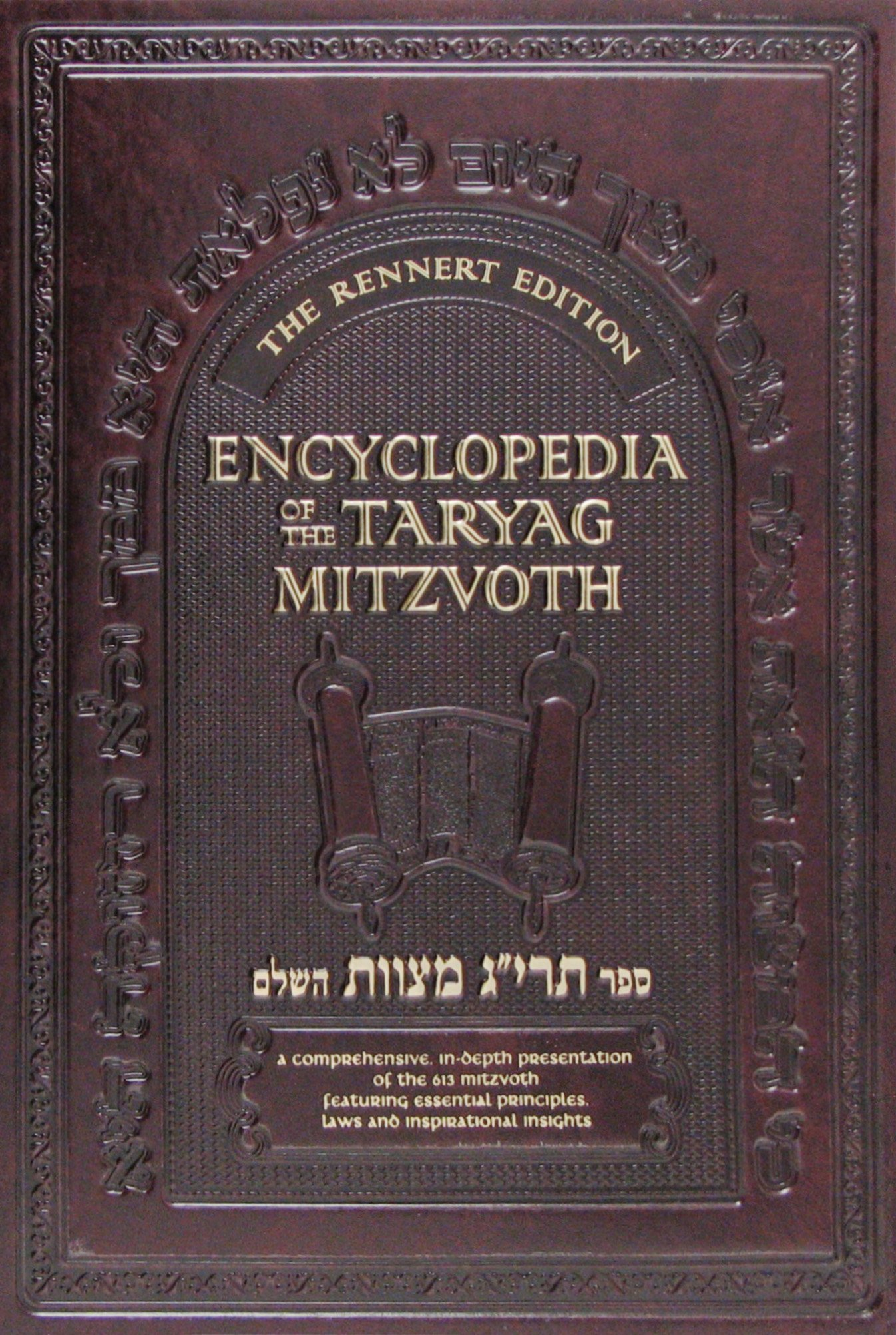 The Encyclopedia of the Taryag Mitzvoth: Vol. 3; Mitzvoth 39-71 ebook