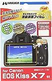 HAKUBA 液晶保護フィルム MarkII Canon EOS Kiss X7用 気泡レス 低反射 高硬度 DGF2-CAEX7
