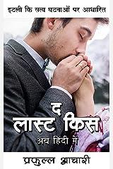 द लास्ट किस (हिंदी): The Last Kiss (Hindi) (The Struggle To Survive Book 2) (Hindi Edition) Kindle Edition
