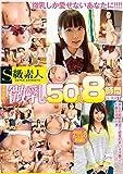 S級素人 感度抜群!微乳50人8時間BEST / S級素人 [DVD]