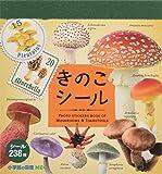 小学館の図鑑NEO きのこシール (まるごとシールブック)