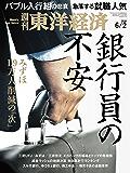 週刊東洋経済 2018年6/2号 [雑誌]