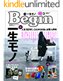 Begin (ビギン) 2019年 3月号 [雑誌]