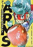 ARMS スゴウデギャグファイト! (てんとう虫コミックス)