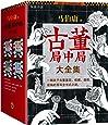 古董局中局·大全集(套装共4册)