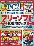 日経PC21 2019年 7 月号