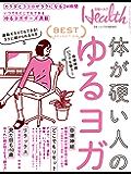 体が硬い人のゆるヨガ 日経ヘルス 7月号臨時増刊