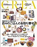 CREA 2019年8月・9月合併号[雑誌]