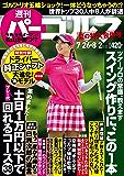 週刊パーゴルフ 2016年 08/02号 [雑誌]