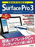今日からすぐに使える! Surface Pro 3 スタートガイド 今日からすぐに使えるシリーズ