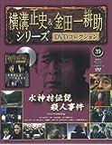 横溝正史&金田一耕助シリーズDVDコレクション(39)2016年 8/14 [雑誌]
