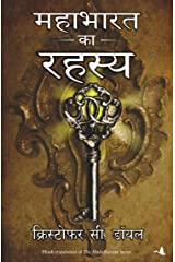 Mahabharat ka Rahasya (Hindi Edition) Kindle Edition
