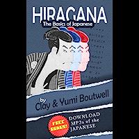 Hiragana the Basics of Japanese (Japanese Edition)