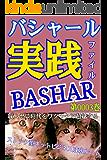 バシャール実践ファイル第0003巻【ストック型ネットビジネス成功ルート~収入ゼロ時代をワクワクで超越する~】BASHAR