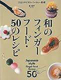和のフィンガーフード・50のレシピ―ひと口サイズのパーティー料理
