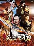 [DVD]天涯明月刀 DVD-BOXII
