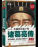 大谋小计五十年:诸葛亮传(第2部)(读客熊猫君出品。) (大谋小计五十年:诸葛亮传)