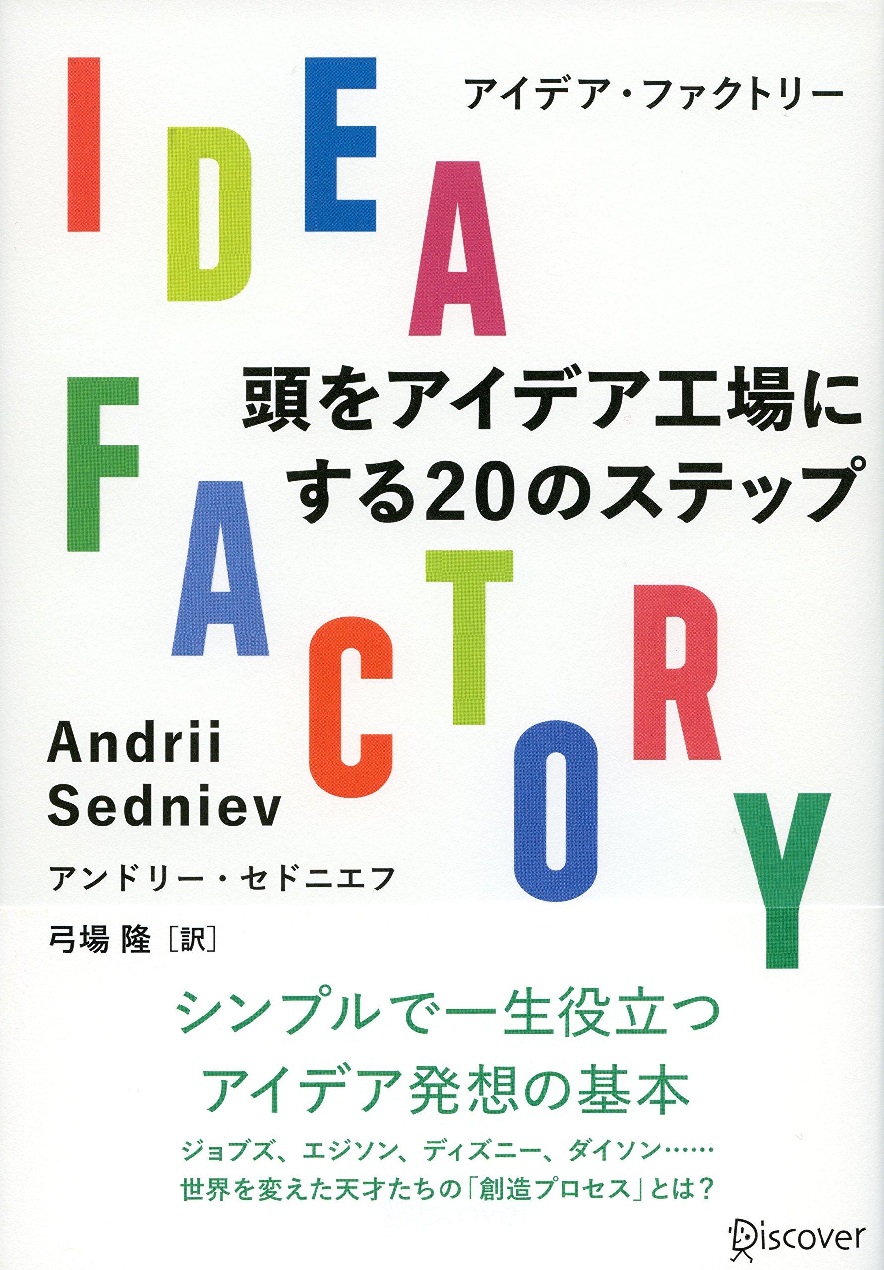 「アイデアファクトリー 頭をアイデア工場にする20のステップ」の画像検索結果