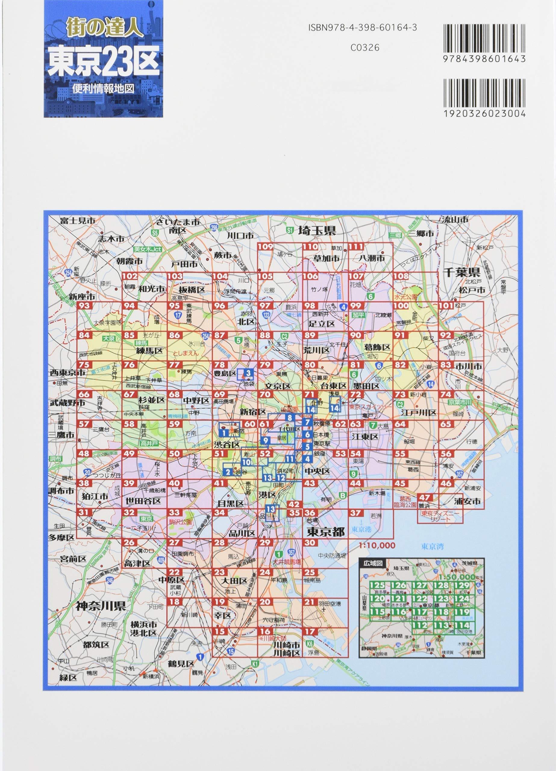 の 区 地図 23 東京